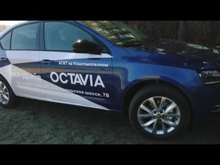 Skoda Octavia часть 3