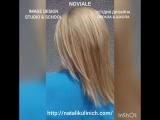 Элитный БЛОНД-растяжка растяжка цвета и текстурная стрижка на среднюю длину волос. ТЕХНИКА и СТИЛЬ NOVIALE