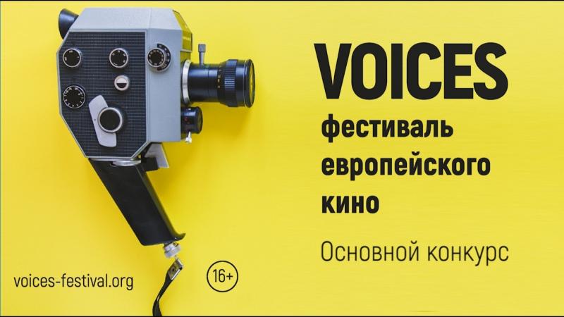 Конкурсная программа VOICES-2018