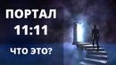 ВАЖНО ЗНАТЬ! ПОРТАЛ 11:11 ИЛИ ОБЪЕДИНЕНИЕ ДВУХ МИРОВ | ЧЕННЕЛИНГ-ПОСЛАНИЕ ОТ СВЕТОВЫХ ЦИВИЛИЗАЦИЙ
