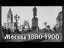Москва 1880 1900 Прогулка в конном экипаже по Бульварному кольцу