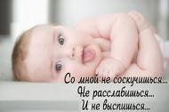 люблю целую...
