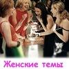 Журнал для женщин ♥