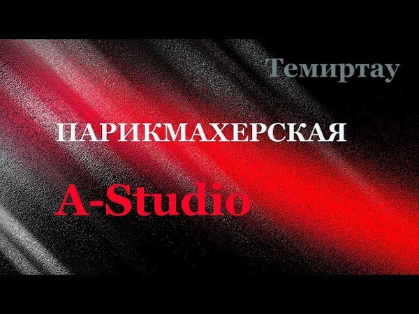 Парикмахерская A Studio Темиртау