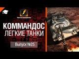 Коммандос №25: Легкие танки - от Bloowlightning [World of Tanks]