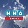 НИА - Кавказ