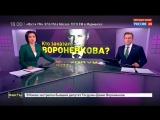 Россия 24 Вести 23.03.2017