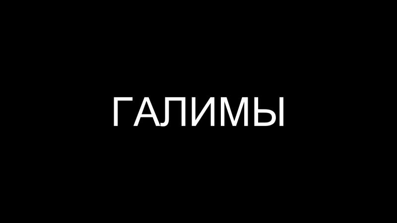 Флипы на паркете )