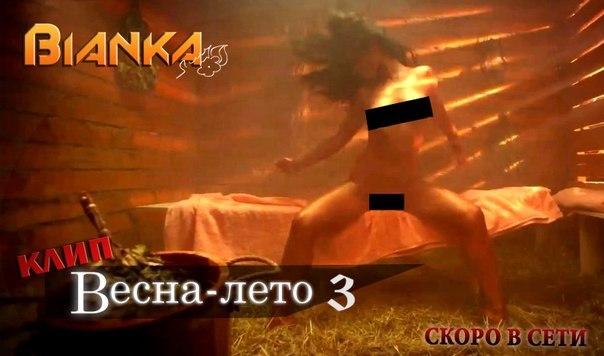 Бьянка Весна-Лето 3 Без Цензуры.Rar