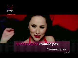 Artik & Asti — Никому не отдам (Муз-ТВ) Караокинг