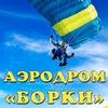 """Аэродром """"Борки"""". Прыжки с парашютом."""