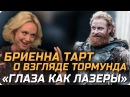 Тормунд пристаёт к Бриенне Тарт даже после съемок сериала Игра Престолов Русск ...