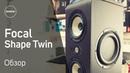 Focal Shape Twin Обзор и тест звука Sound Сheck