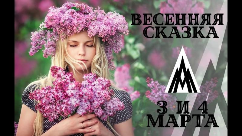 Фотопроект 🌸Весенняя сказка🌸 в Тольятти