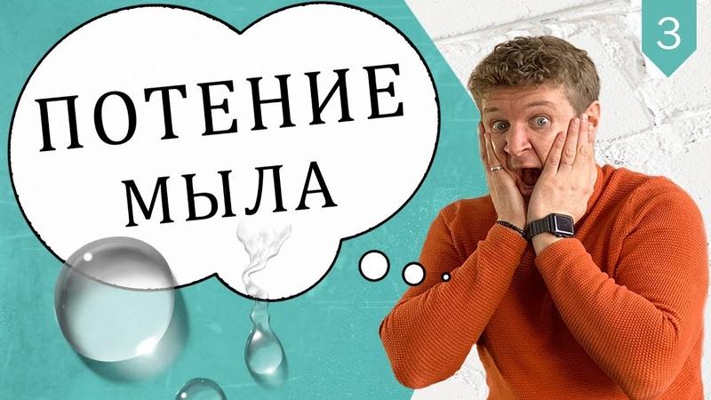 Почему мыло потеет Что делать, если мыло заплакало Как предотвратить потение мыла | Выдумщики.ру