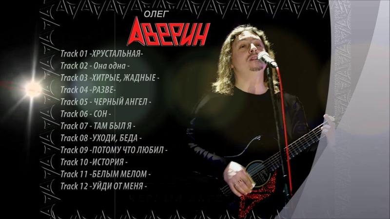 Олег АВЕРИН - альбом ЧЕРНЫЙ АНГЕЛ