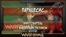 Warframe Парацесис Уничтожитель Владеющих Разумом Билд