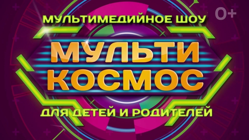 !_multycosmos_Сарапул
