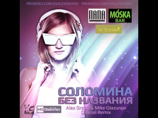 Соломина - Без названия (Alex Grand & Mike Glazunov Radio Remix)