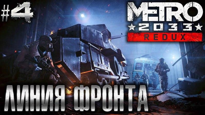 Metro 2033 (Redux) 4 🚇 - Линия Фронта - Прохождение, Сюжет