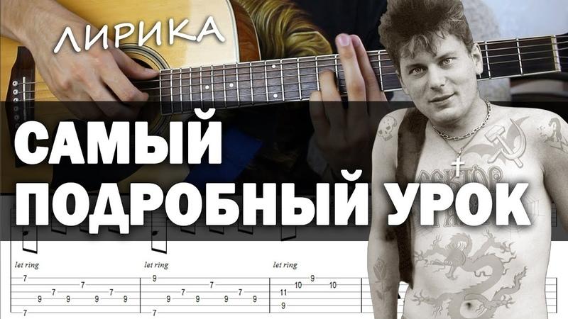 Как играть: СЕКТОР ГАЗА - ЛИРИКА на гитаре (Полный разбор песни, аккорды, бой)