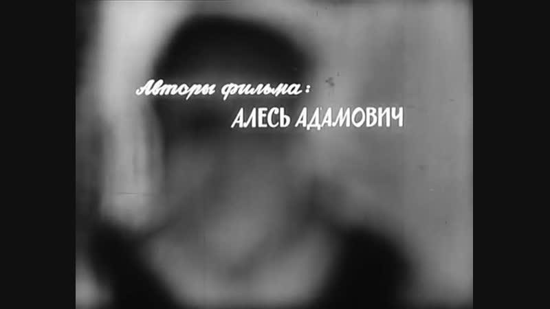Фашистские зверства в Белоруссии.