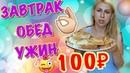 День за 100 рублей Завтрак Обед Ужин за сотку