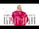 Кристина Орбакайте - Пьяная вишня I Official Audio _ 2018 (1)