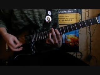 ШАРЫ - Колыбельные Брайана Молко (solo guitar cover)