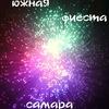 Южная Фиеста - Афиша Самары