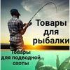 """Рыболовный магазин""""Охотник и Рыболов"""" Анохина 45"""