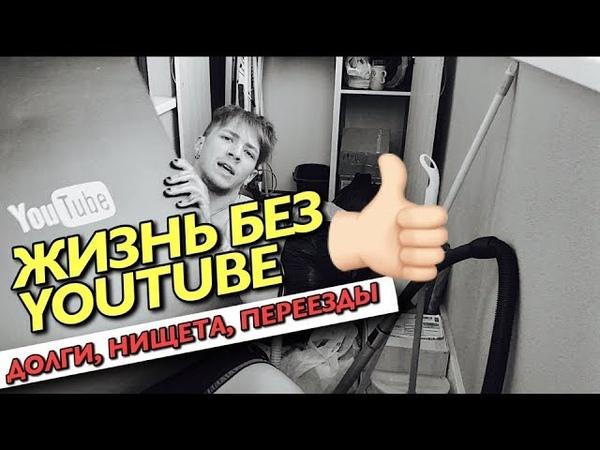 ЖИЗНЬ БЕЗ YouTube - ДОЛГИ, НИЩЕТА, ПЕРЕЕЗДЫ / Андрей Мартыненко