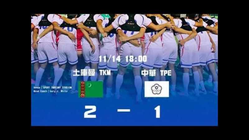 Taiwan台灣VS Turkmenistan土庫曼 14/11/17• 2019 AFC Qualification亞洲盃資格賽• All Goals and Highlights 所有目標和亮點