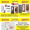 Вікна Двері Львів