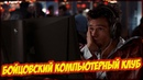 Бойцовский компьютерный клуб Переозвучка смешная озвучка смешной перевод