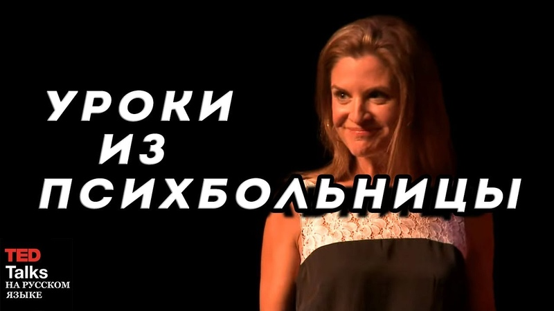 УРОКИ ИЗ ПСИХБОЛЬНИЦЫ - Гленнон Дойл Мелтон - TED на русском