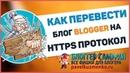 Как перевести сайт или блог на s 🅱️ Blogger com создать блог