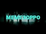 Биржа Мемов #29 - Мемезорро