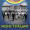 Монстрация в Кировограде