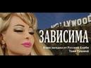 Таня Тузова Русская Барби - Зависима. Клип - загадка. Хит 2018
