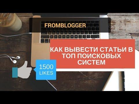 Как попасть в топ поисковых систем используя Fromblogger