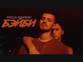 Премьера клипа! Миша Марвин - Бэйби (22.11.2018)
