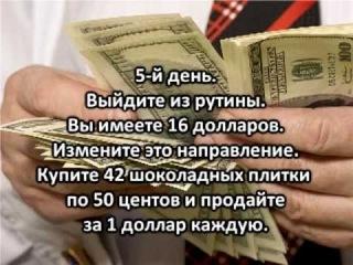 Как из одного доллара сделать миллион