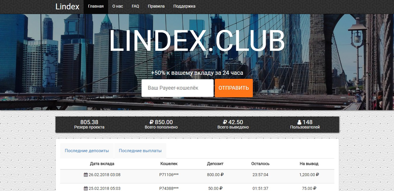 Постер к новости Lindex Club