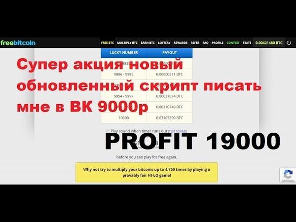 Как выиграть 1 биткоин на автомате,Новый скрипт для freebitcoin 2018 19000 сатошь
