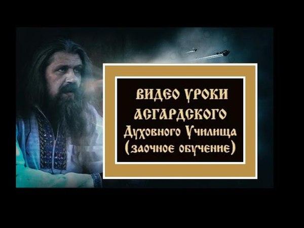 А.Хиневич - КРЫШЕНЬ, КРИШНА, КОЛЯДА, БОГИНЯ КАЛИ (Асгард Видео)