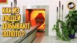 КАК ИЗ ЛЮДЕЙ ДОБЫВАЮТ ЗОЛОТО Крематорий в Цюрихе