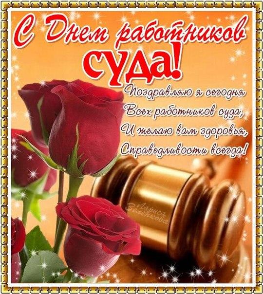 Поздравления судьям с днем рождения