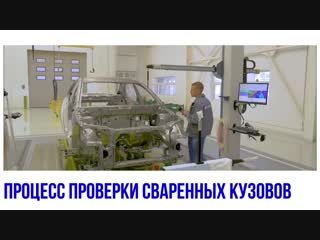 Процесс проверки сваренных кузовов Geely Atlas