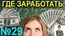 Мои инвестиции в интернете и пассивный доход Инвестиционные проекты 2019 АНО №29